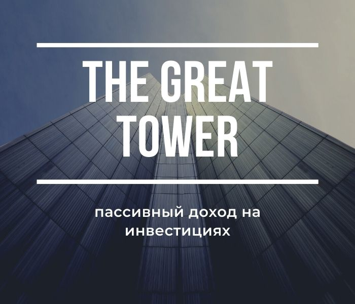 THE GREAT TOWER