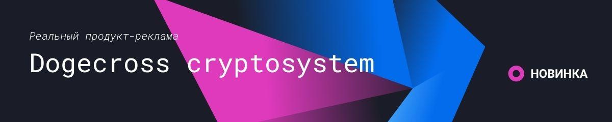 Dogecross cryptosystem1