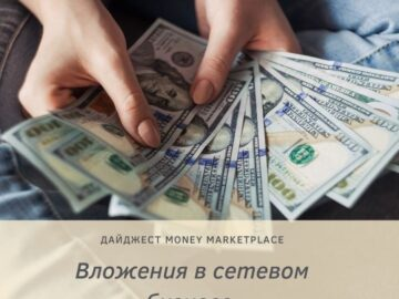 vlozheniya-v-setevom-biznese