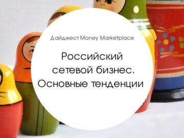 setevoi-biznes-v-R