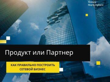 построить сетевой бизнес1