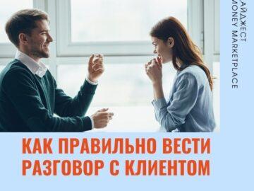 вести разговор 1