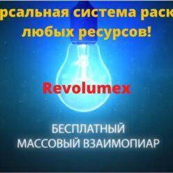 Revolumex